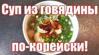 Корейски суп и острый Хе из говядины. Рецепт советских корейцев!