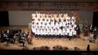 2015 제3회 동작신협 소리모아합창단 정기연주회 (신…