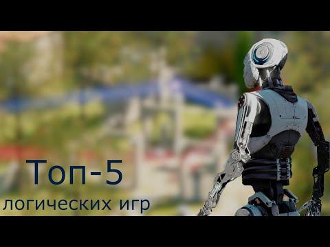 Топ-5 логических игр на ПК
