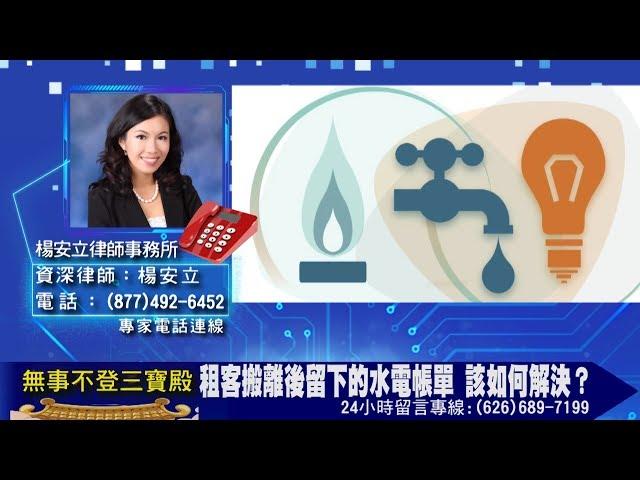 租客搬離後留下的水電帳單 該如何解決?