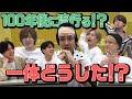Travis Japan【ミリオンヒットメーカー】バズるヒットタイトルを考えろ!