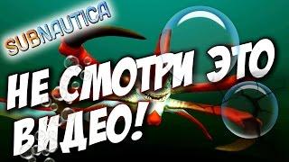 Subnautica - ПОЛНЫЙ УЖАС!