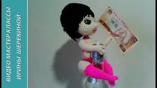 Дівчина-подарунок, 2 ч.. Gift girl, р. 2. Amigurumi. Crochet. Амігурумі. Іграшки гачком.
