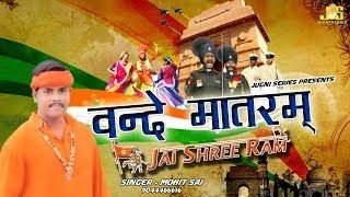 Vande Matram Jai Shri Ram | इसे सुनकर आपका खून खौल उठेगा | देश भक्ति गीत | Indian Hit Song 15 Augest