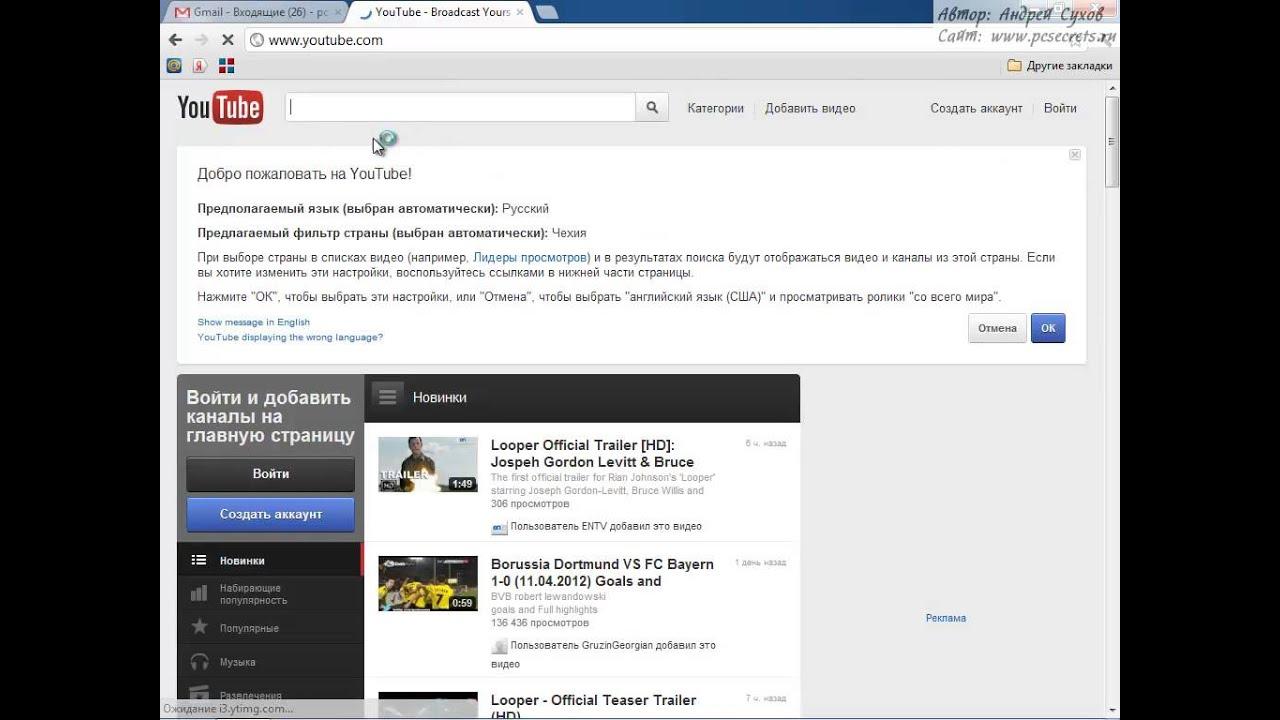 4.2.7. Настройки Google Chrome