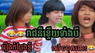រឿងកំប្លែងខ្លី / រាជនីខ្ទើយទាំងបី /សើចចុកពោះ / New comedy / Reachny Ktery tang 3/ Best khmer comedy