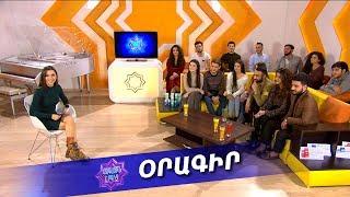 Azgayin Yergich / Азгаин Ергич - Oragir 16