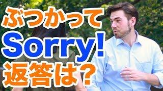 #155 ぶつかって「sorry」と言われたら、なんて返せばいい? thumbnail
