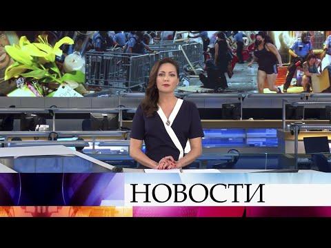 Выпуск новостей в 15:00 от 28.05.2020