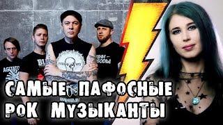 Самые пафосные рок музыканты