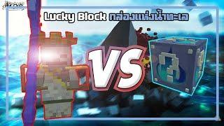 Minecraft เปิดกล่องสู้บอสสุดop !! 🔪 |Minecraft Lucky Block survival #2