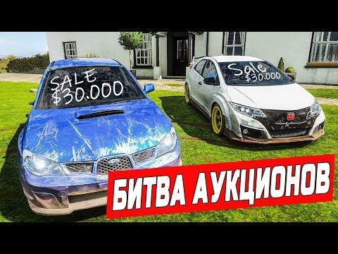 БИТВА АУКЦИОНОВ в FORZA HORIZON 4! УСПЕЙ КУПИТЬ МОЩНУЮ ТАЧКУ ЗА МИНУТУ! thumbnail