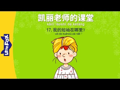 Mrs. Kelly's Class 10: Water, Please! (凯丽老师的课堂 10: 请给我水!) | Level 1 | Chinese | By Little Fox