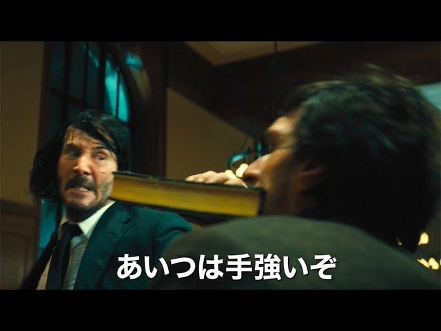 映画予告-キアヌが敵の口に本をブッ込む!映画『ジョン・ウィック:パラベラム』日本版予告編