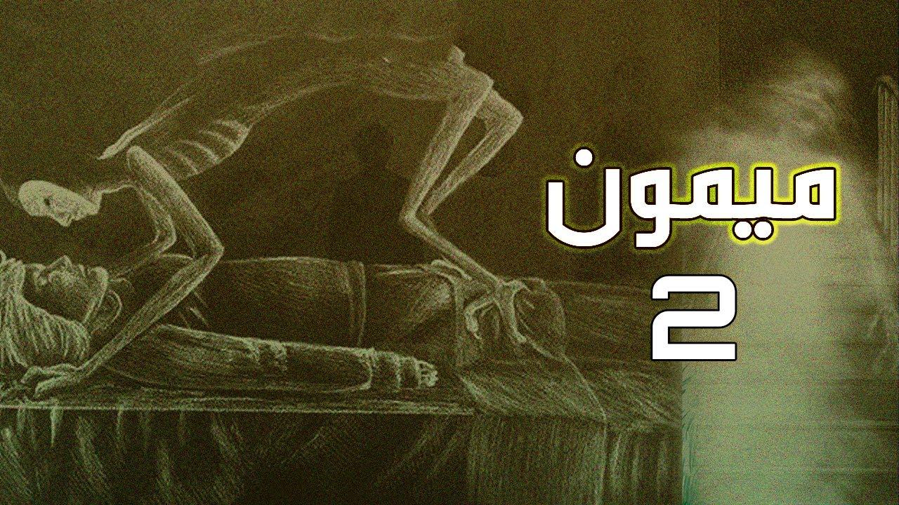 قصص الجن ميمون و الملك زرموخ 2 Youtube