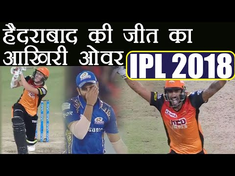 IPL 2018 SRH vs MI: Thrilling Last over of Sunriser Hyderabad Inning | वनइंडिया हिंदी thumbnail