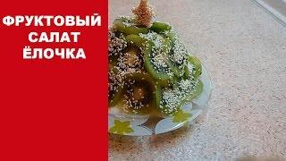 Фруктовый салат елочка / новогодний салат