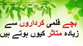 Islamic Achi Baatein In English