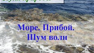 релакс видео красное море