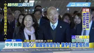 20190326中天新聞 韓國瑜出訪也能笑恩愛! 吃飯逗李佳芬開心