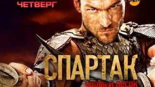 Спартак: Кровь и Песок (Трейлер)