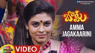 bottu-2019-telugu-movie-songs-amma-jagakaarini-full-song-bharath-namitha-amresh-ganesh