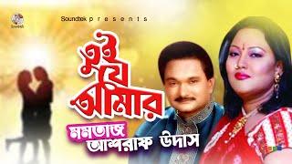 Momtaz - Tui Je Amar | Bondhu Amar Roshiya | Soundtek