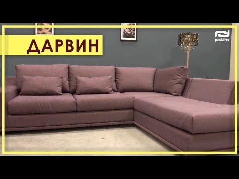 УГЛОВОЙ ДИВАН «ДАРВИН». Обзор углового дивана Дарвин от Пинскдрев в Москве