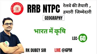 RRB NTPC SPECIAL CLASS || भारत में कृषि || LECTURE - 60 ||BY RK DUBEY SIR
