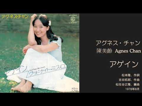 アグネス・チャン「アゲイン」 18thシングル 1978年8月