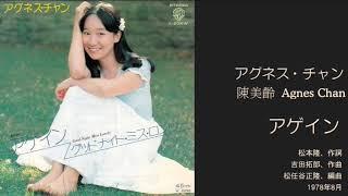 Vocal; Agnes Chan, 陳美齡,アグネス・チャン Lyrics; Takashi Matsumot...