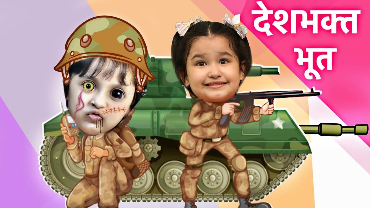 देशभक्त भूत - Deshbhakt Bhoot | A Moral Story | ToyStars