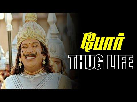 Download War thug life -  ஒரு சிறிய புறாவுக்கு போர் ரா!!!! | Tamil | edhukku