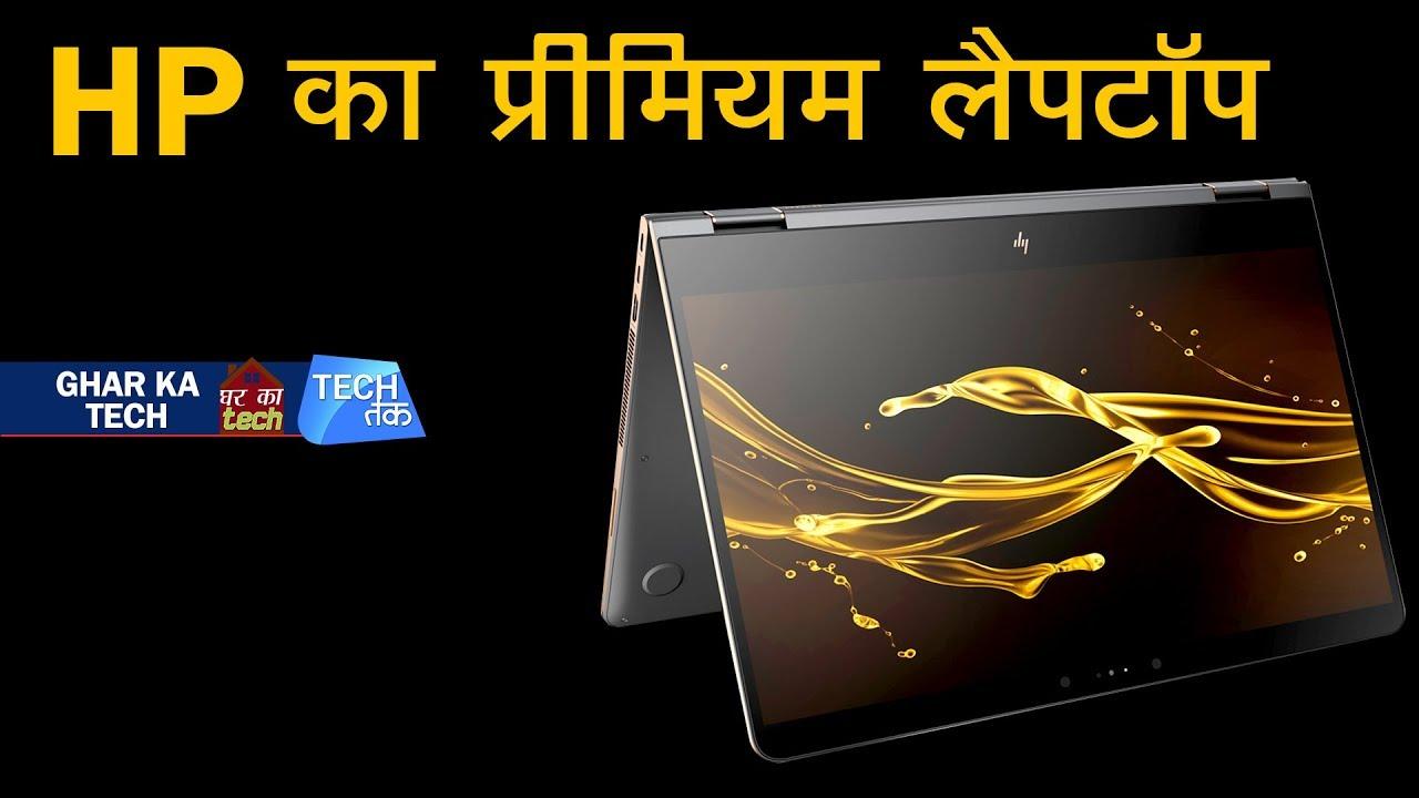 HP का प्रीमियम लैपटॉप | James Bond Laptop review | Tech Tak