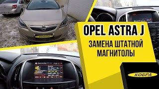 Opel Astra J замена штатного головного устройства на Intro CHR 1209OP