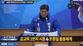 김봉호 2차 공약 '빅데이터 AI특성화고 유치' 2호 …