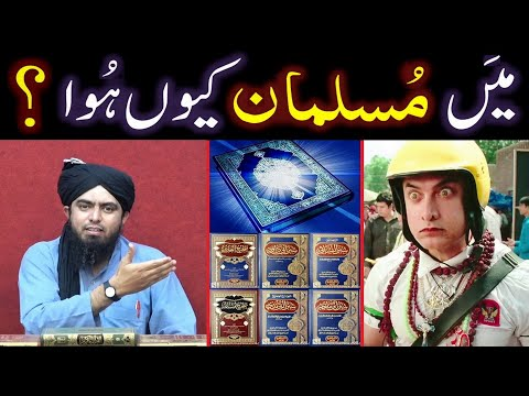 Main SUNNI & SHIAH kay IKHTELAFAT say nikel ker MUSLIM kesay hoa ??? (Engineer Muhammad Ali Mirza)