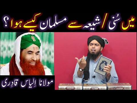 Main SUNNI & SHIAH kay IKHTELAFAT say nikel ker MUSLIM kesay hoa ??? (Engineer Muhammad Ali Mirza) Mp3
