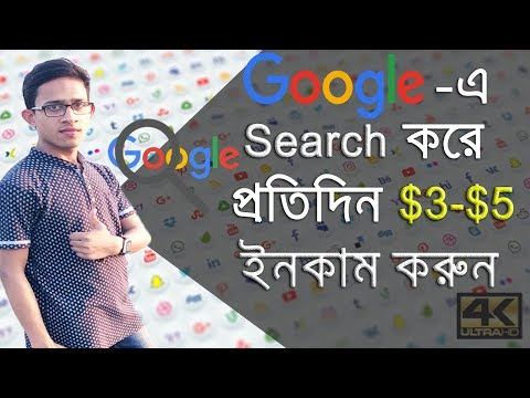 Get paid For Searching on Google | Earn Money To Search Online| Earn $3-$5 Per Day | Bangla Tutorial