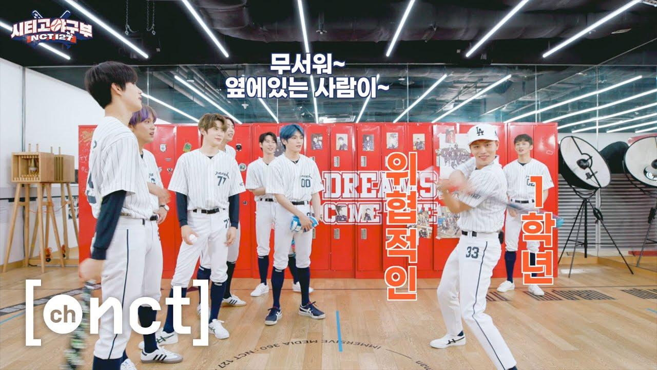 ⚾️시티고 야구부⚾️ EP.1 라커 급습 | NCT 127 Baseball Team