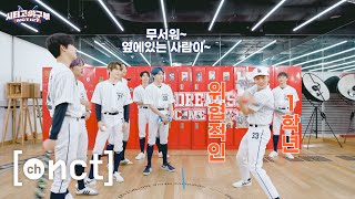 ⚾️NCT 127 High School Baseball Team⚾️ EP.1 What's in my locker?