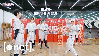 Download ⚾️시티고 야구부⚾️ EP.1 라커 급습 | NCT 127 Baseball Team