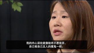 曾沉迷于同性恋小说的我, 因耶稣的爱而屈服。: 赵恩淑, 同心教会 / I Was Addicted to Gay Fiction! : Eunsook Cho, Hanmaum Church
