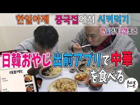 日本人が気になる韓国出前の実態を博多弁の韓国人が語る -日韓おやじトーク-