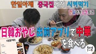 日本人が気になる韓国出前の実態を博多弁の韓国人が語る -日韓おやじトーク- thumbnail
