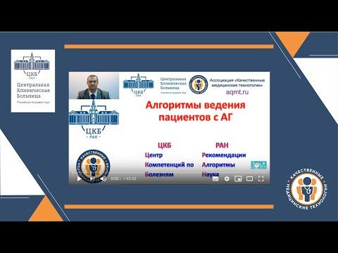 АЛГОРИТМ ВЕДЕНИЯ ПАЦИЕНТОВ С АРТЕРИАЛЬНОЙ ГИПЕРТЕНЗИЕЙ 2019
