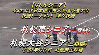 【リトルシニア】 札幌東シニア X 札幌大谷シニア 令和2年度日本選手権北海道予選大会決勝トーナメント準々決勝