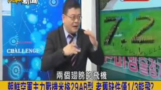 挑戰新聞軍事精華版--朝鮮戰鬥飛行技術大會,士兵腳踩美國國旗;金大將軍竟獲印尼團體封「全球政治家」?