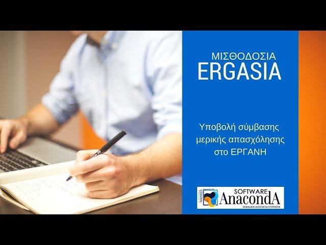 Anaconda SA - Ergasia | Υποβολή σύμβασης μερικής απασχόλησης στο ΕΡΓΑΝΗ.