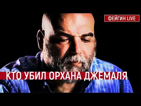 Кто убил Орхана